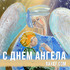 Картинки ко дню ангела на 5 сентября! Открытка с днём ангела Лиза! Дорогая Елизавета, с... Страница 1