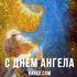Открытки на день ангела людей с именами: Степан, Артемий, Владимир, Захар, Мартин, Петр и Яков!