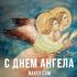 День Ангела: Валентин, Александр, Антон, Иван, Мартин!