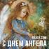 День Ангела по именам: Валентина, Иван, Павел, Петр, Федор, Юлия!