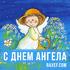 Поздравления на день ангела для Владимира, Адриана, Анны, Дмитрия, Ивана, Николая, Павла, Романа, Святослава, Семена!