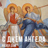 День Ангела: Ярослав, Елена, Кирилл, Константин, Михаил, Федор!