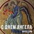 День Ангела по именам: Юлиан, Афанасий, Денис, Дмитрий, Иоланта, Клавдия, Лукьян, Павел!