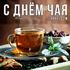 День чая. Открытка к празднику. Красивая картинка. В такой мороз как сегодня, горячий фруктовый чай... Страница 1