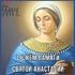 Поздравления на день памяти святой Анастасии в открытках!