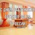 День работников органов ЗАГСа в России. Открытка к празднику. Красивая картинка.