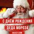 День рождения Деда Мороза. Открытка к празднику. Красивая картинка.