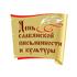 День славянской письменности и культуры! День святых Мефодия и Кирилла!