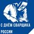 День сварщика в России!