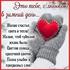 Пожелания и открытки ко дню святого Валентина! Открытка маме на день святого Валентина! Страница 1