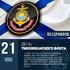 День Тихоокеанского флота ВМФ России!