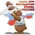 Поздравления на день воссоединения Крыма с Россией!