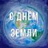 День земли! Картинки, открытки, поздравления в стихах и в прозе! Открытка на день земли! Картинка с блестящим... Страница 1