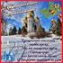 Открытки на крещенский сочельник! Открытка с пожеланиями на крещенский сочельник! С... Страница 1
