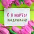 8 МАРТА! ПОЗДРАВЛЕНИЯ НА МЕЖДУНАРОДНЫЙ ЖЕНСКИЙ ДЕНЬ! Открытка, картинка с цветами на 8 марта для милых... Страница 1