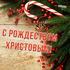 Поздравления с Рождеством Христовым! Открытка с зайчиками на Рождество, на 7 января! С... Страница 2
