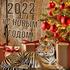 Поздравления на новый год 2022! С новым годом тигра! С новым вас всех 2022 годом, друзья! Желаю вам... Страница 7