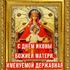 Пожелания и открытки к празднованию в честь иконы Божией Матери именуемой Державная!