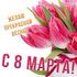Открытки на 8 марта с пожеланиями для женщин! С 8 марта! В такой день хочется поздравить всех... Страница 2