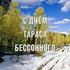 Поздравления на славянский праздник Тараса Бессонного!