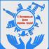 Всемирный день охраны труда.