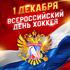 Всероссийский день хоккея. Открытка к празднику. Красивая картинка. Поздравляю всех наших любимых хоккеистов с днём... Страница 1