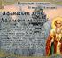Афанасьев день, Афанасий-ломонос