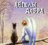 День Ангела: Василий, Герман, Иван, Иосиф, Павел, Сергей