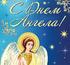 День Ангела: Климент, Александр, Алексей, Иван, Кузьма, Моисей, Николай, Сергей