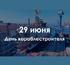 День кораблестроителя в России