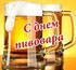 День пивовара