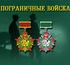 День пограничных войск Казахстана