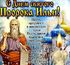 День пророка Ильи