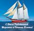 День работников морского и речного флота