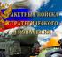 День Ракетных войск стратегического назначения (РВСН)