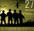 День Сил специальных операций в России (ССО)