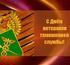 День ветеранов таможенной службы России