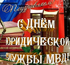 День юридической службы Министерства внутренних дел России