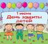 День Защиты Детей (1 июня)