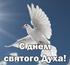 Духов день или День Святого Духа