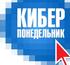 Киберпонедельник в России