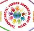 Международный день, посвящённый терпимости (толерантности)