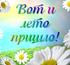 Первый День Лета (1 июня)