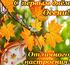 Первый День Осени (1 сентября)