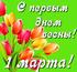 Первый День Весны (1 марта)