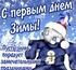 Первый День Зимы (1 декабря)