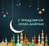 Праздник разговения — Ураза Байрам (Ид аль-фитр, Рамадан Байрам)