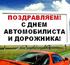 День работников автомобильного транспорта и дорожного хозяйства