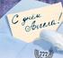 День Ангела: Герасим, Дмитрий, Иван, Игнат, Константин, Леонтий, Роман, Юлиан, Яков