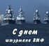 День штурмана ВМФ